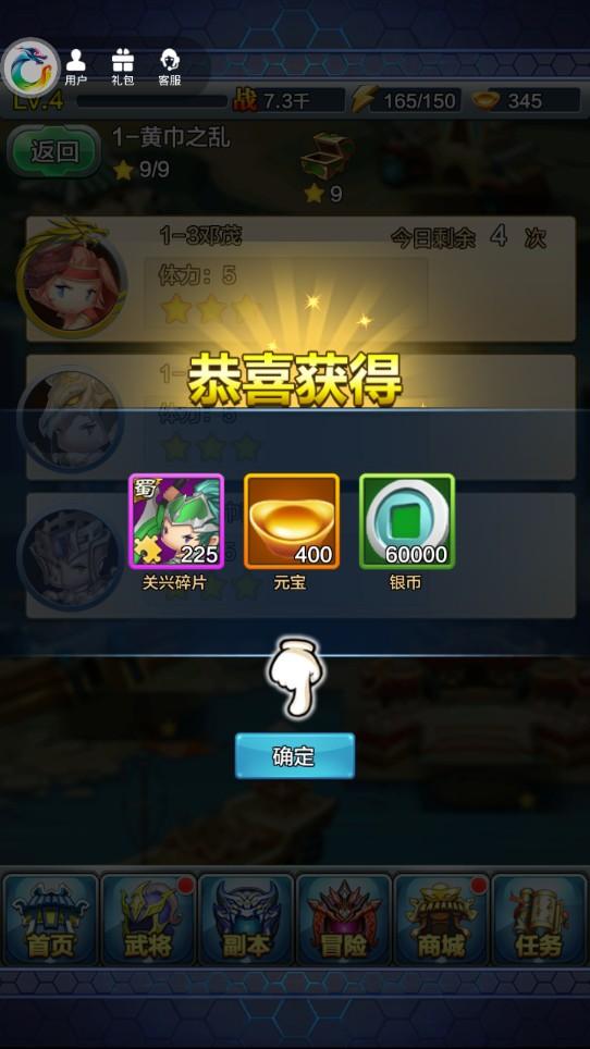 天仙三国公益服版 v1.0.0.5068.10016
