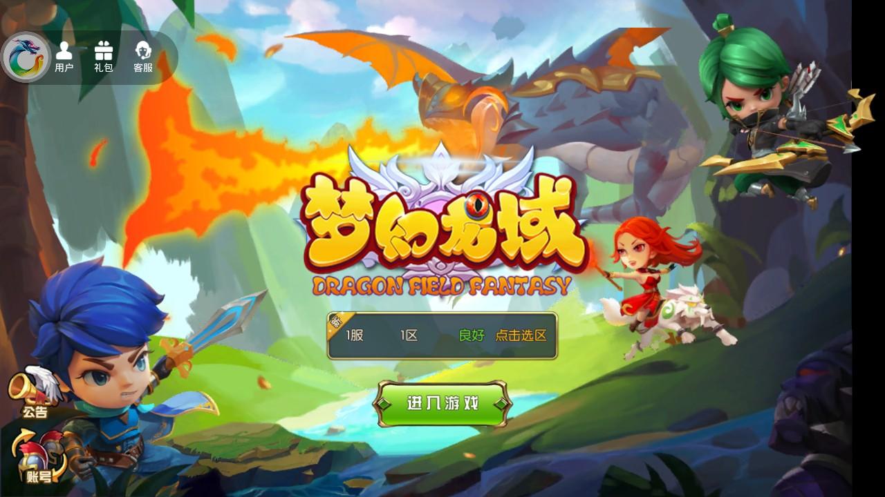 梦幻龙域手游BT版 v1.0