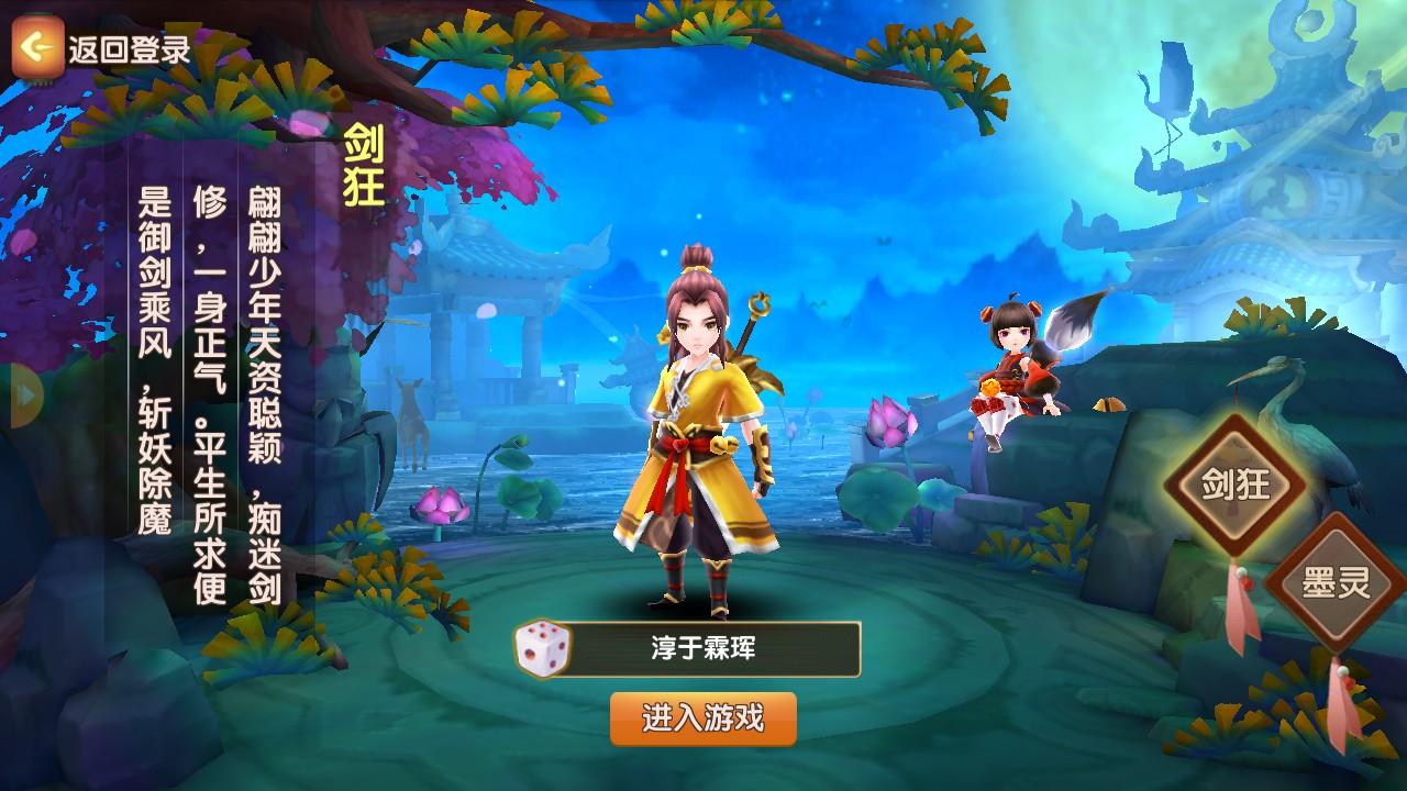 蜀山小师妹v1.0.8.169公益服 v1.0.8.169
