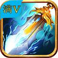 大天使圣剑满V版 v1.0.3