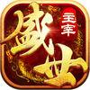 主宰盛世-激战复古传奇安卓版 v1.0