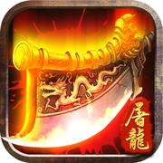 主宰盛世-激战复古传奇1.85合击版 v1.0
