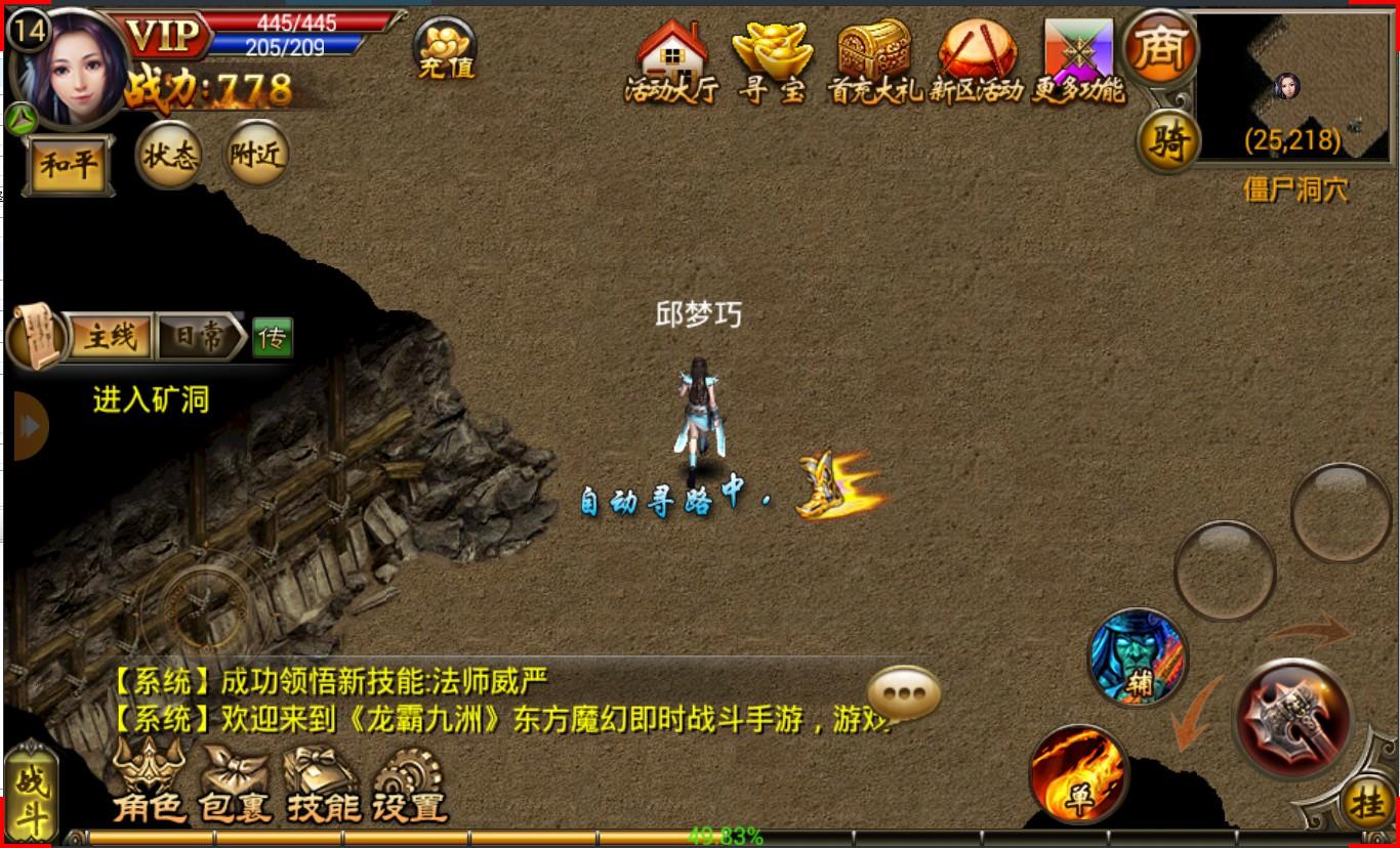 龙霸九洲ios折扣版 v1.99