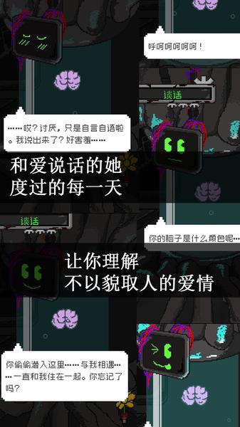 挚爱安卓中文版 汉化版