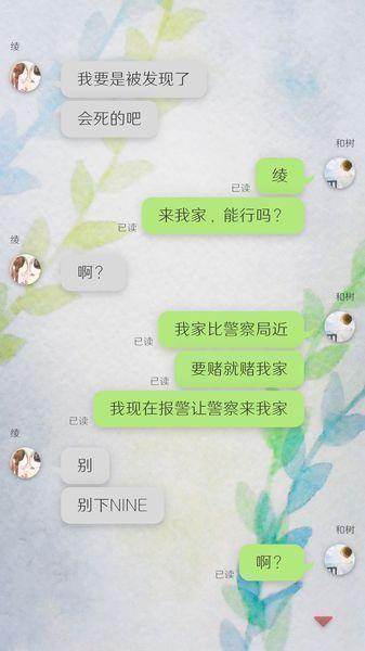 我的女友在被人追赶中文汉化版 v1.02