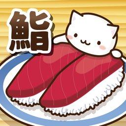 猫咪寿司2 回转寿司安卓汉化版v1.0