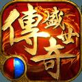 传奇盛世2游戏Fan安卓折扣版v1.3.0