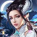 仙凡奇侠传乐嗨嗨版 v1.0