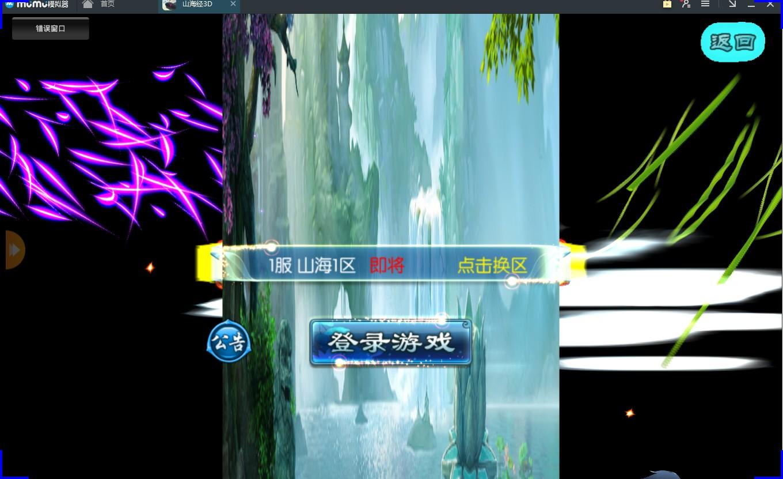 山海经3D满V版 v1.1.1.1