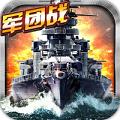 战舰警戒BT版 v1.0