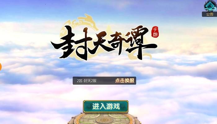 封天奇谭v1.0安卓最新版 v4.03