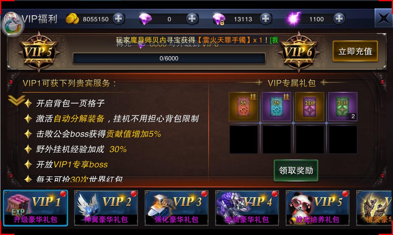 永恒奇迹II安卓变态版 v1.0