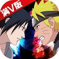火影忍者忍者大师官方满V版v1.0