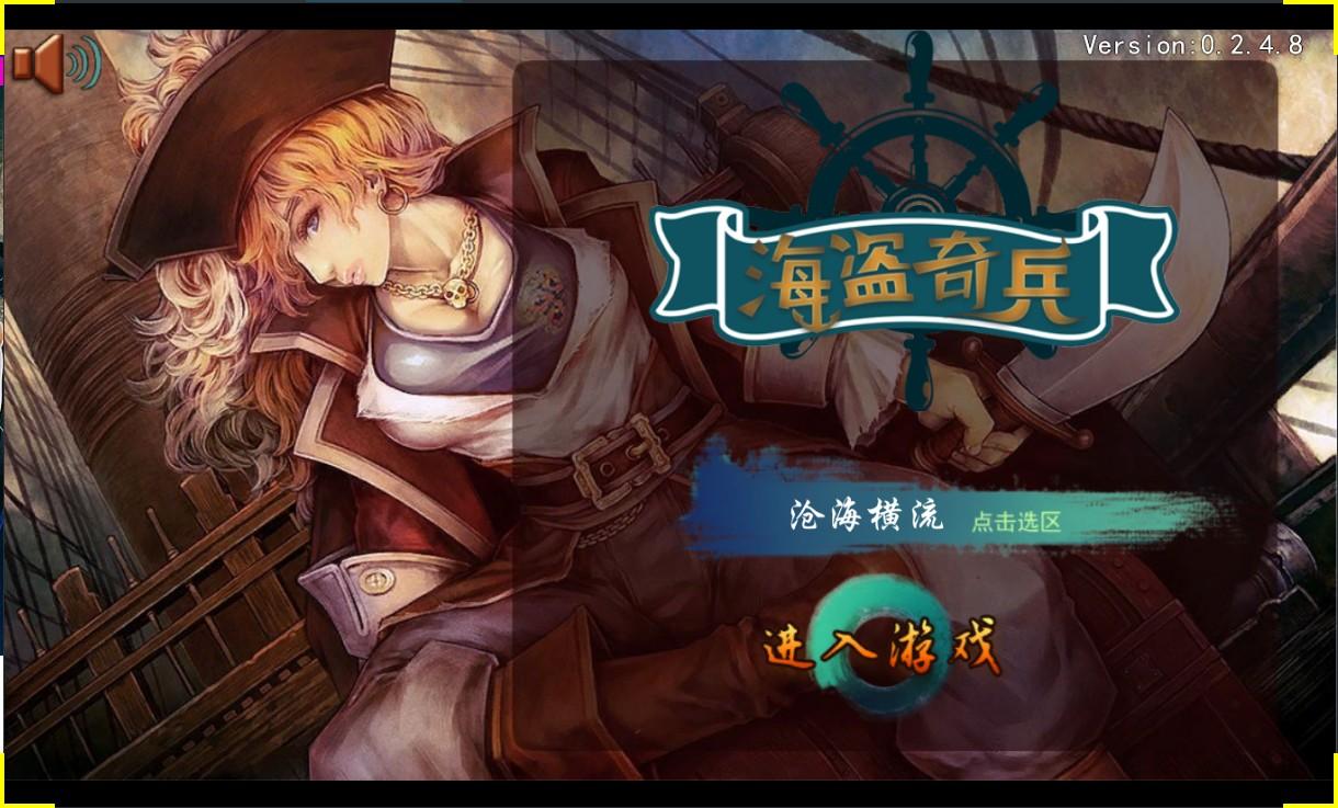 海盗骑兵手游满V版 v0.2.4.8