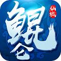鲲仑仙域手游 v1.0