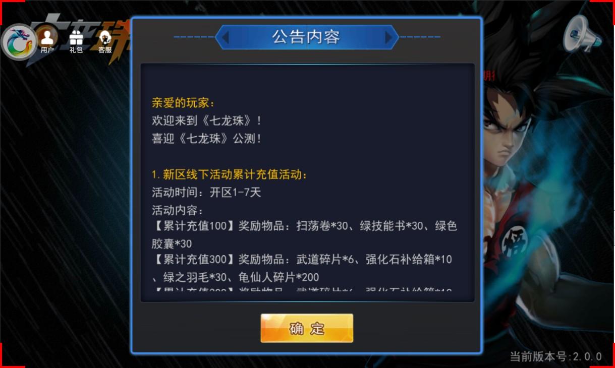 七龙珠289手游满V官网版 v2.0