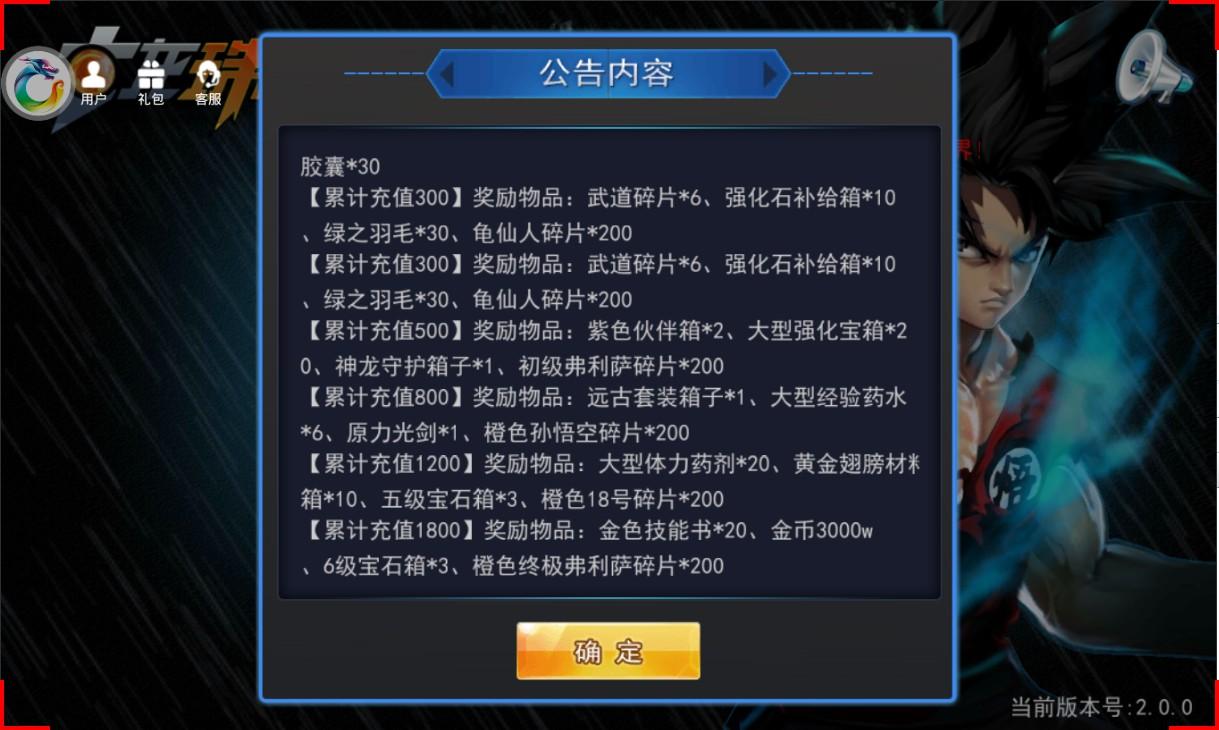 七龙珠安卓BT变态版