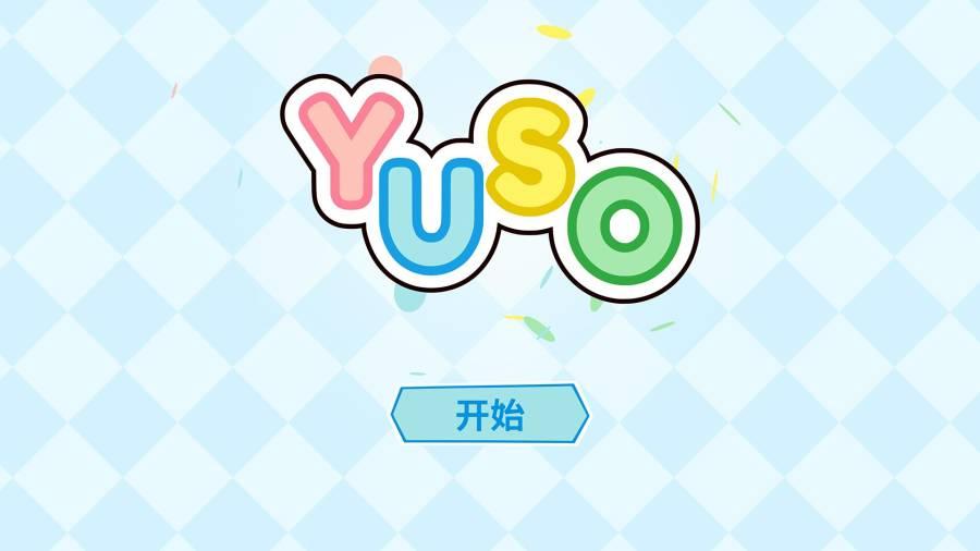 尤索游戏中文版 v1.0