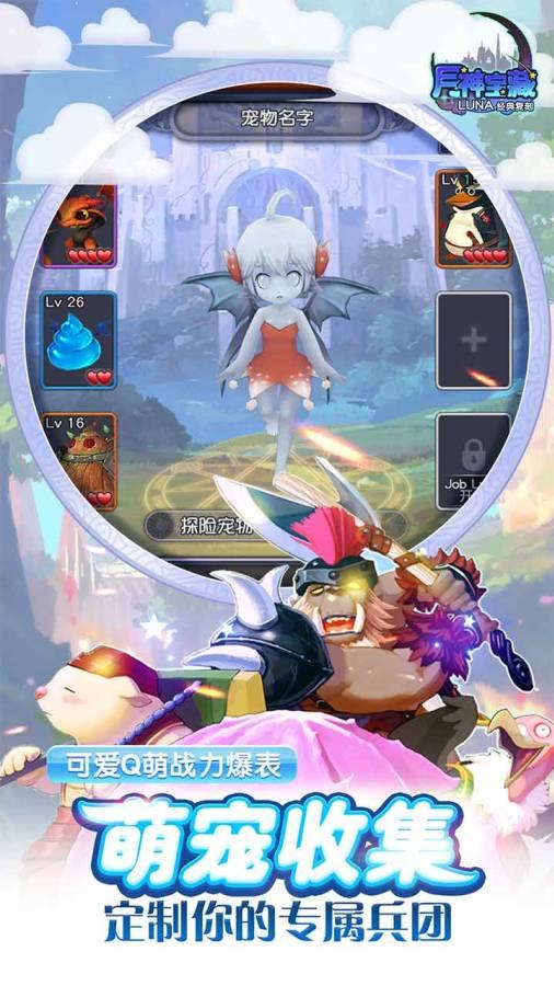 月神宝藏手游公测版 v1.0