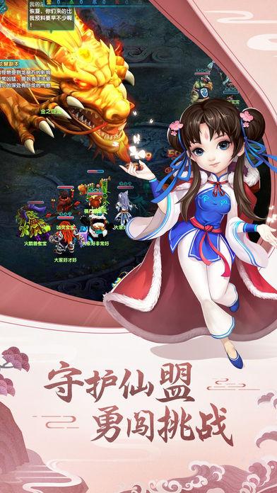 仙域情缘游戏官方版