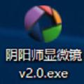 阴阳师显微镜v2.0