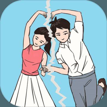 拆散情侣大作战v1.3