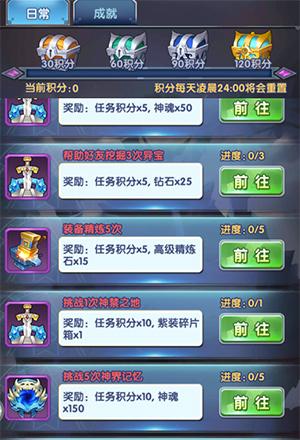 新斗罗大陆(神界篇)折扣版 v2.0.1