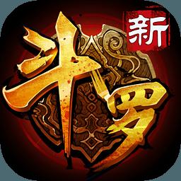 新斗罗大陆(神界篇)折扣版v2.0.1