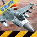 战机模拟汉化版v4.1.3