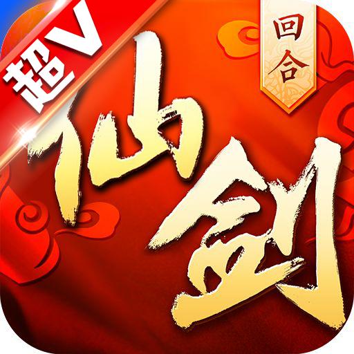 仙剑奇侠传3DBT版1.0.8