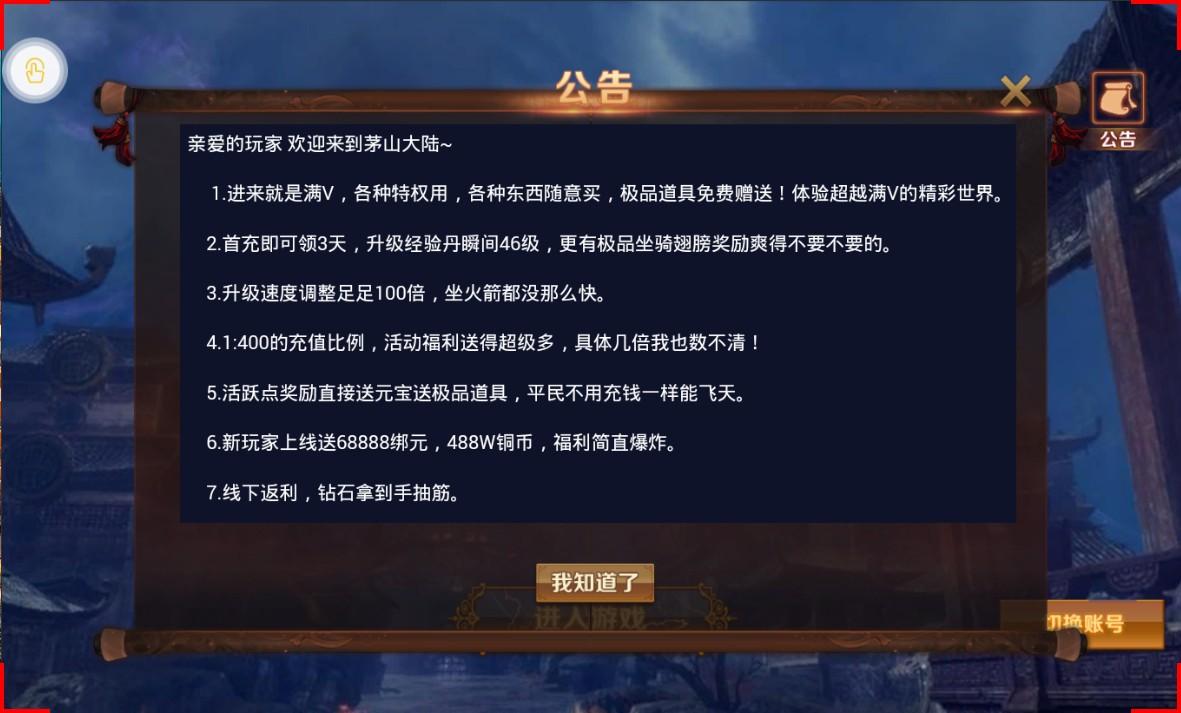 茅山捉鬼录手游满V版 v1.0.4