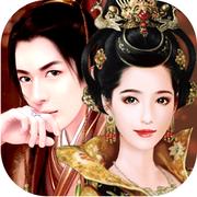 唐贵妃秘史ios版 v1.0