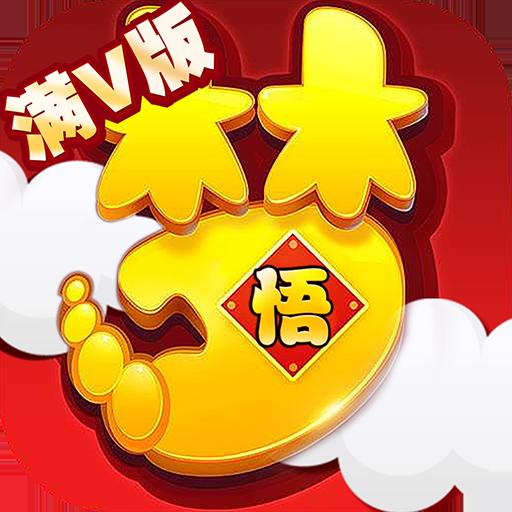 梦幻悟空游戏满V破解版v2.0.0