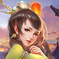 妖姬传折扣版v1.0