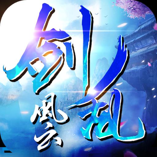 剑乱风云ios变态版v1.0