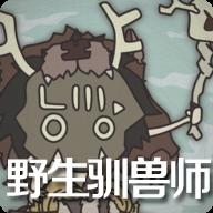 野生驯兽师无限钻石破解版v1.78安卓版
