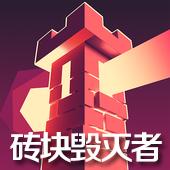 �u�K��缯�(Brick Slasher)v1.01安卓版