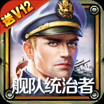 舰队统治者手游官方版 v4.0.0.5安卓版