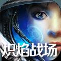 炽焰战场官方正式版 v1.0.6最新版
