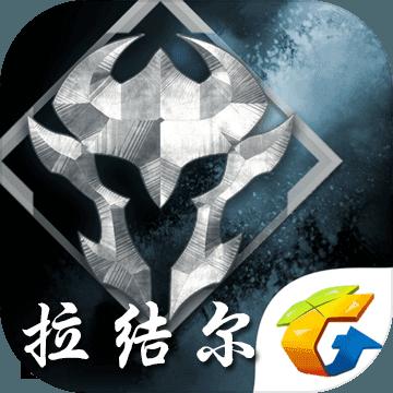 腾讯拉结尔手游安卓正式版v1.0.12安卓版
