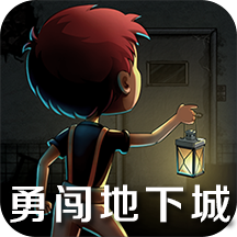 美生元勇闯地下城手游v1.0.0最新版