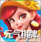 元气棋牌官方最新版v3.9.2