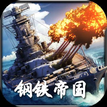钢铁帝国策略海战 v1.0.0安卓版