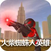 火柴蜘蛛人英雄2无限金币破解版v1.1安卓版
