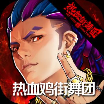 热血街舞团官方正版手游 v1.0安卓版