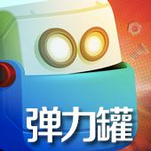 弹力罐安卓版v7.0最新版