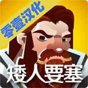 矮人要塞手游中文版v1.0最新版