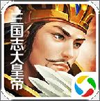 三国志大皇帝SLG v11.16最新版