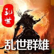 乱世群雄(Q萌三国) v1.0.1最新版