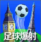 足球爆射手游 v1.5.2安卓版